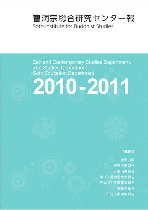 曹洞宗総合研究センター報2010‐2011