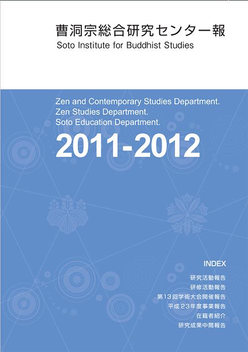 曹洞宗総合研究センター報2011‐2012