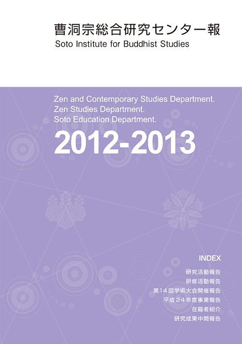 曹洞宗総合研究センター報2012‐2013