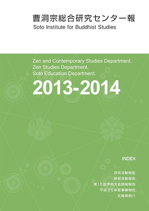 曹洞宗総合研究センター報2013‐2014