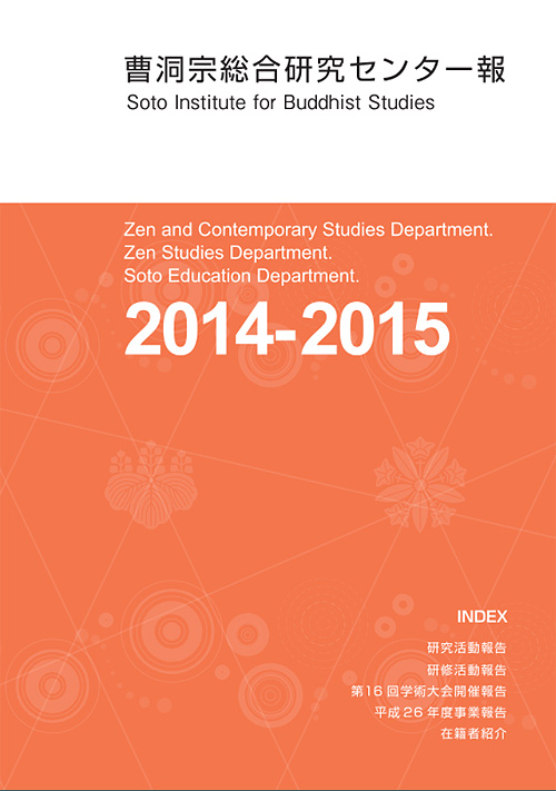 曹洞宗総合研究センター報2014‐2015
