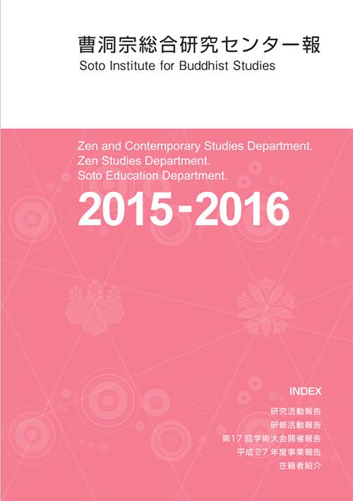 曹洞宗総合研究センター報2015‐2016