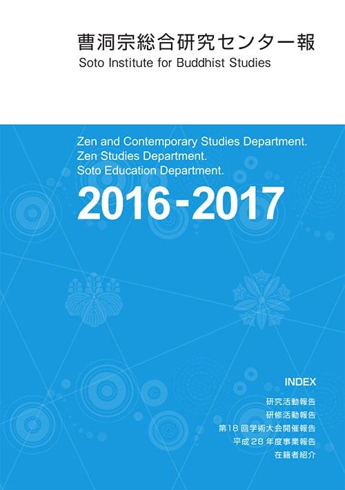 曹洞宗総合研究センター報2016‐2017