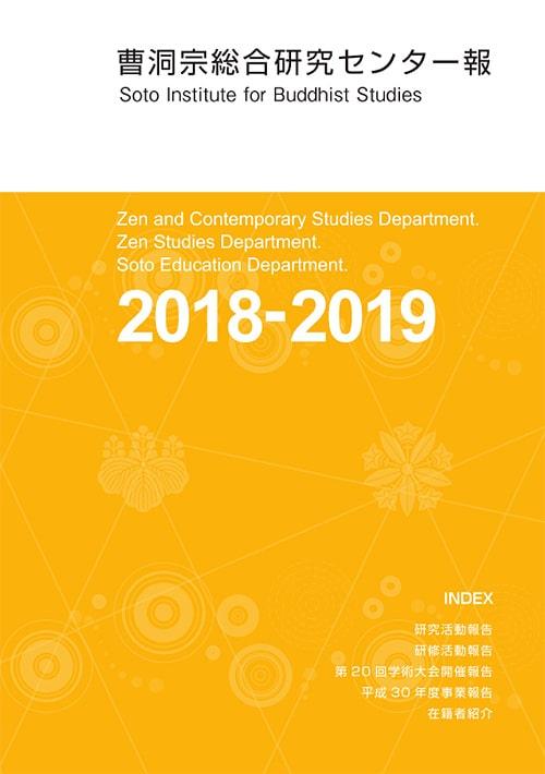 曹洞宗総合研究センター報2018‐2019