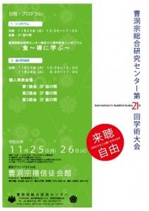 曹洞宗総合研究センター第21回学術大会プログラム