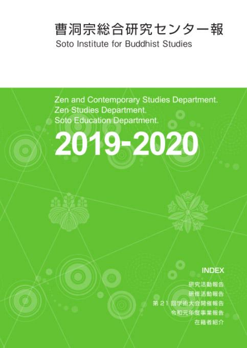 曹洞宗総合研究センター報2019‐2020