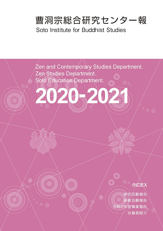 曹洞宗総合研究センター報2020‐2021