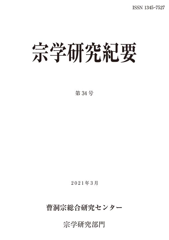 宗学研究紀要第34号